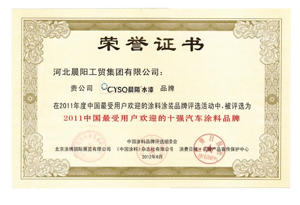 2011中国最受用户欢迎单位