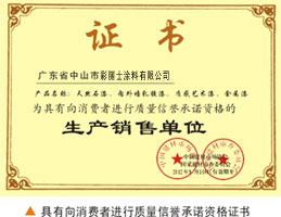 具有向消费者进行质量信誉承诺资格证书