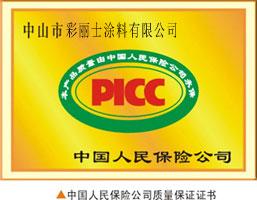 中国人民保险公司质量保证证书