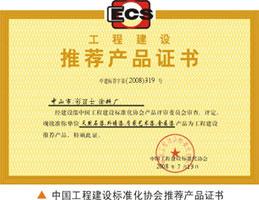 中国工程建筑标准化协会推荐产品证书