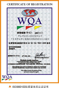 ISO9001国际质量体系认证证书