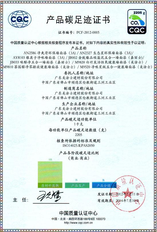 产品碳足迹证书-1