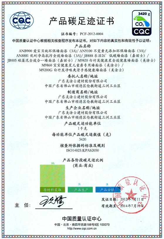 产品碳足迹证书-2