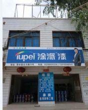 海南省陵水县专卖店