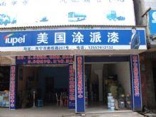 南宁南梧专卖店
