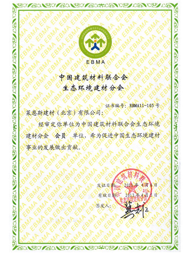 莱恩斯加入中国建筑材料协会