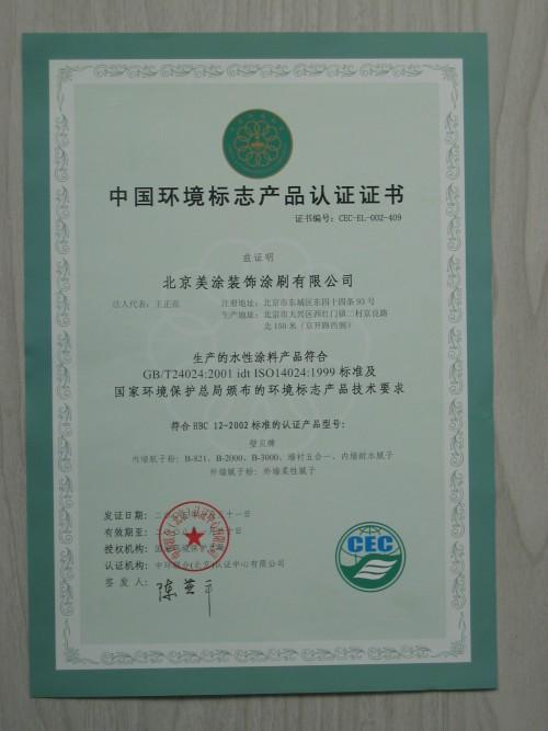 北京美涂装饰涂刷有限公司通过中国环境标志产品认证