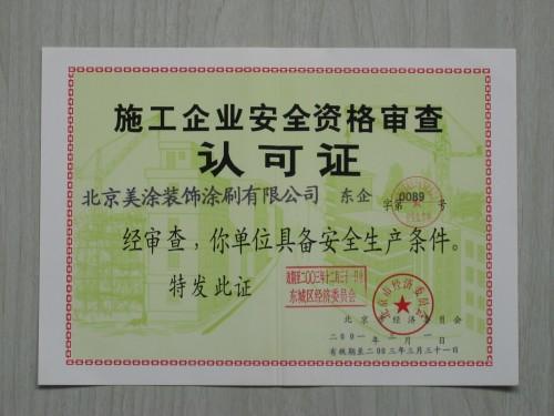 北京美涂装饰涂刷有限公司通过北京市施工企业安全资格审查认可证