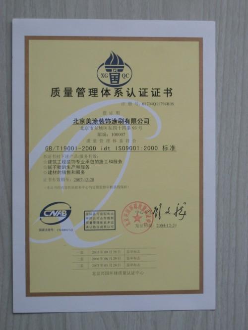 北京美涂装饰涂刷有限公司通过质量管理体系认证