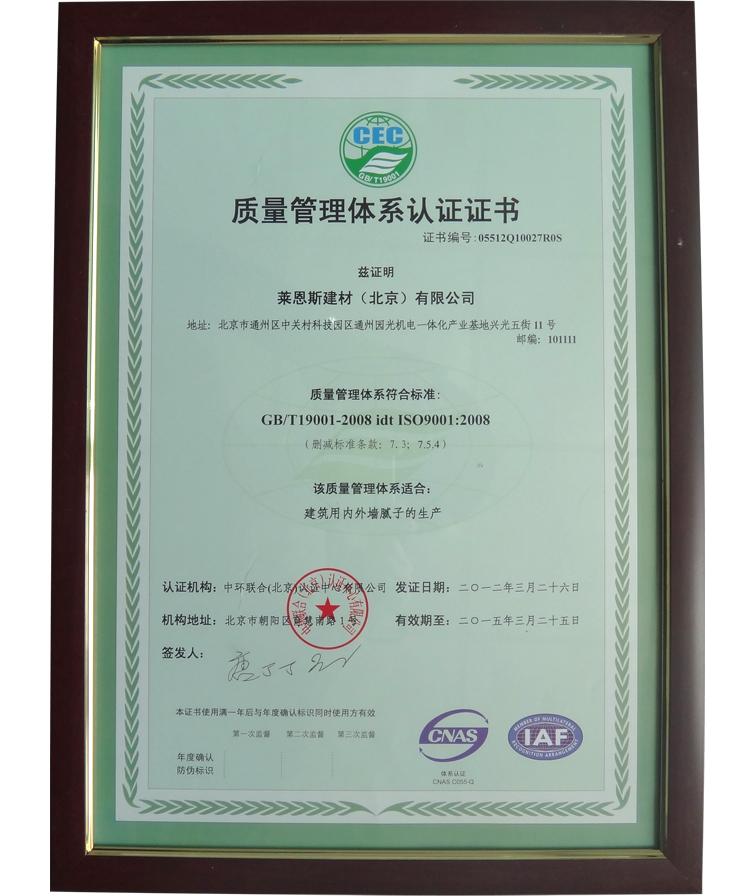 莱恩斯质量管理体系认证ISO9001