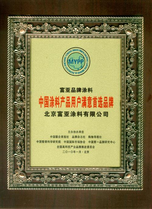中国涂料产品用户满意首选品牌