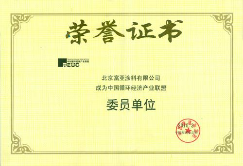 中国循环经济产业联盟委员单位