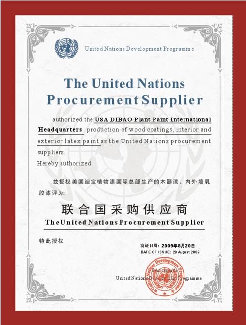 联合国采购供应商