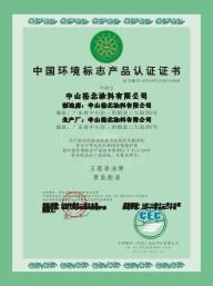 油性环境标志证书