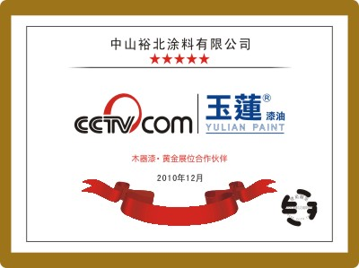 cctv黄金展位