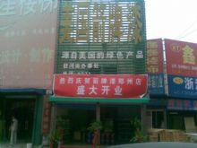 箭牌漆郑州专卖店