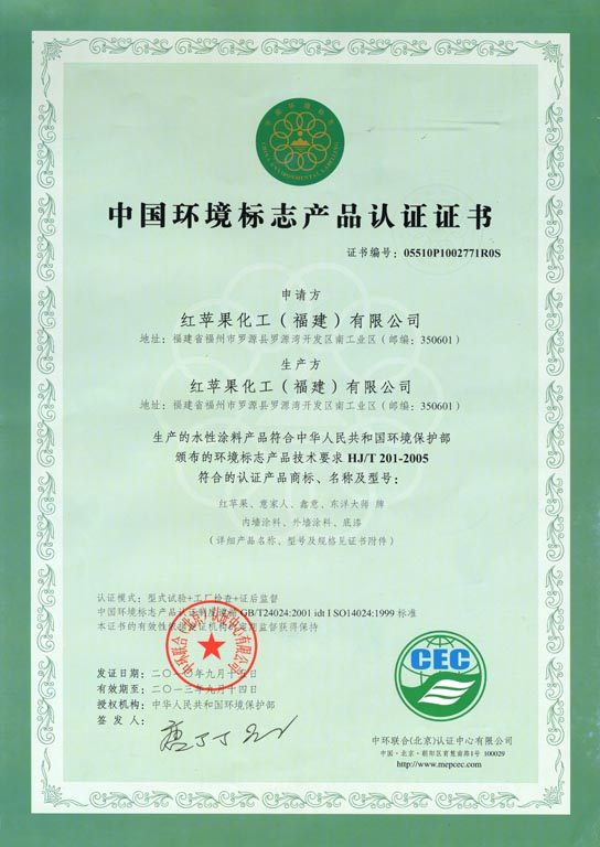 中国环境标志产品认证(十环)证书