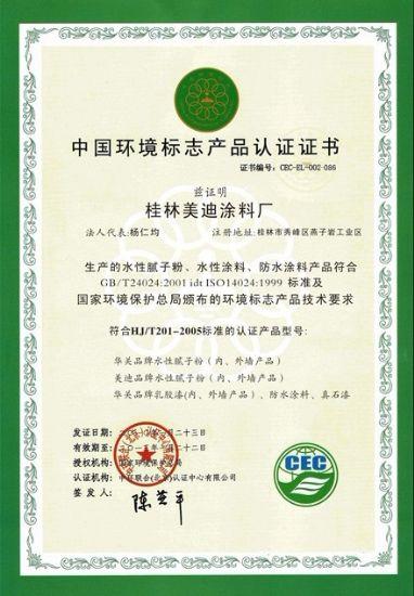 中国环境标志十环认证证书