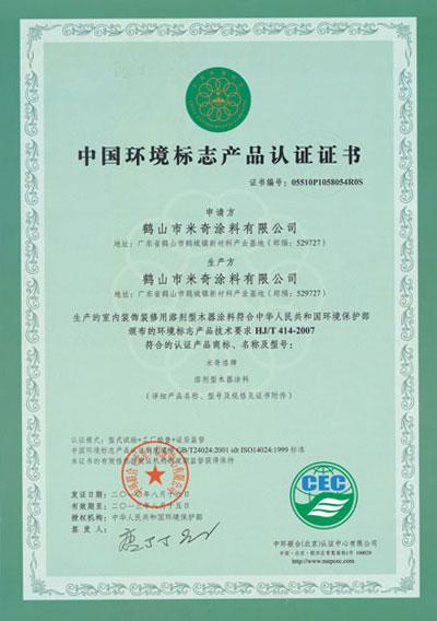 油性涂料十环标志证书
