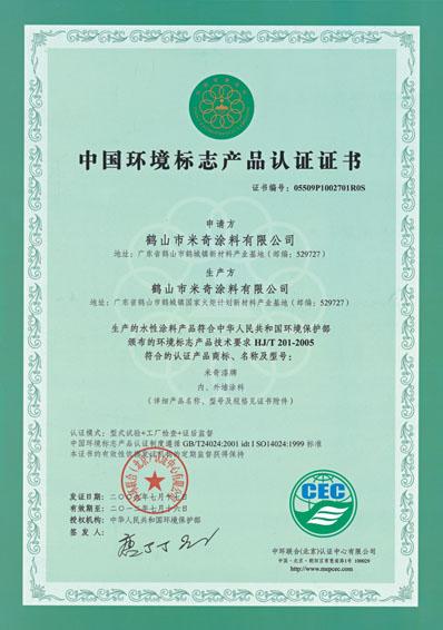 水性涂料十环标志证书