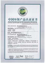 嘉柏丽环保产品认证