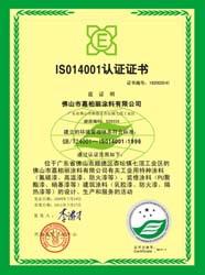 嘉柏丽14001认证