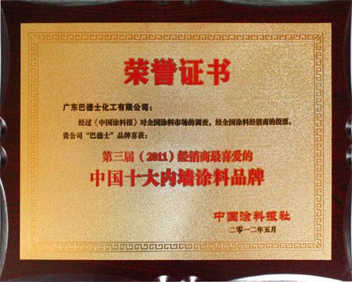 中国十大内墙涂料品牌