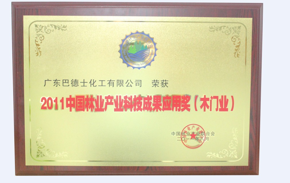 2011中国林业产业科技成果应用奖(木门业)