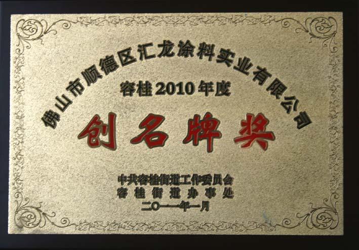 2010年度创名牌奖