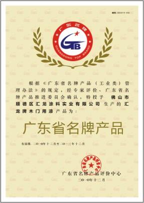 2010年度广东省名牌产品