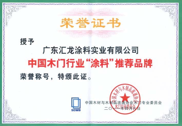 中国木门行业推荐油漆品牌