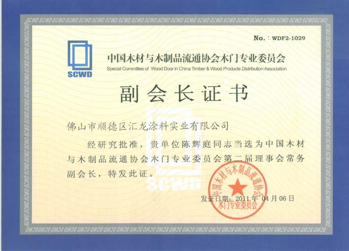 2011年中国木材流通协会常务副会长单位