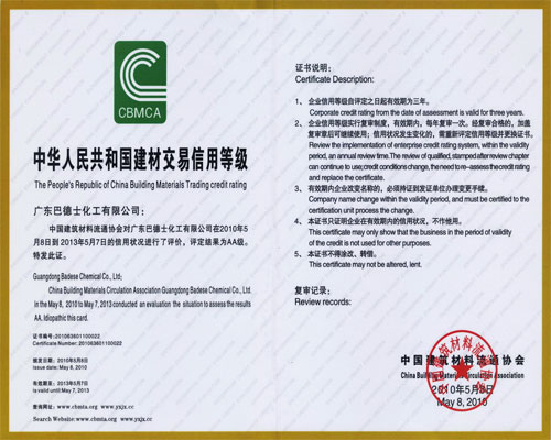 中国建材交易信用等级