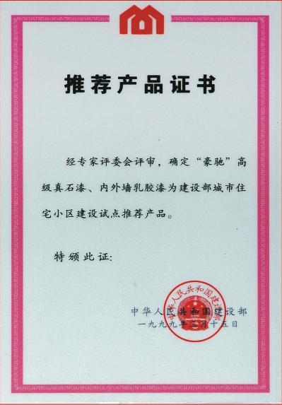 推荐产品证书