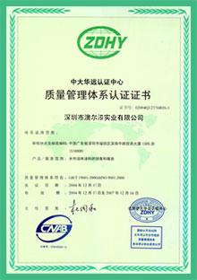 中大远华认证中心<<质量管理体系认证证书>>