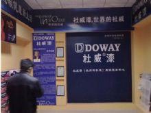 杜威漆湖南营销服务中心