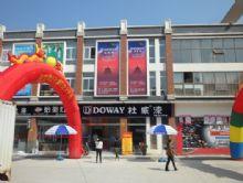 杜威漆宁乡营销服务中心