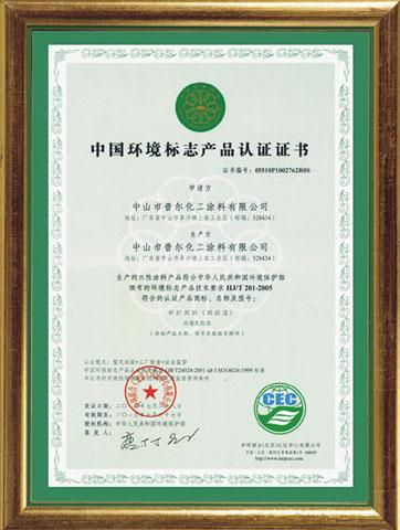 中国环境标志产品认证证书(内墙乳胶漆)