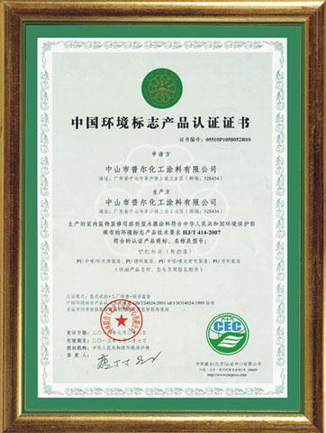 中国环境标志产品认证证书(木器漆)