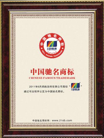 中国驰名商标品牌