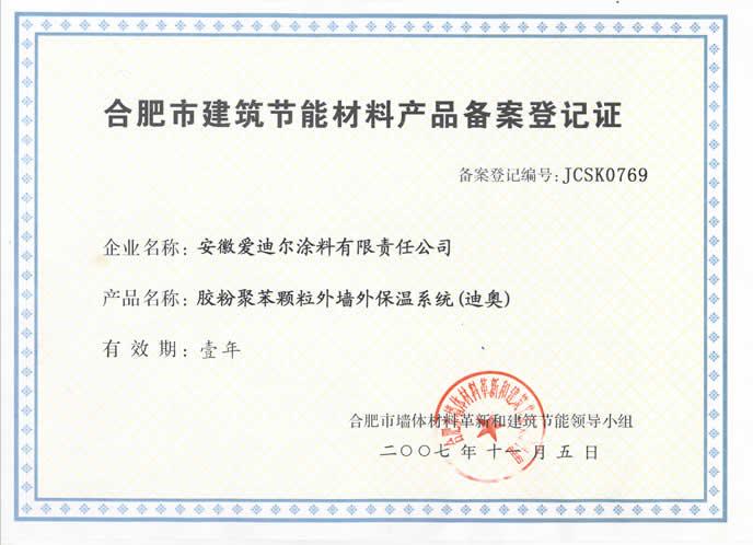 节能产品备案登记证