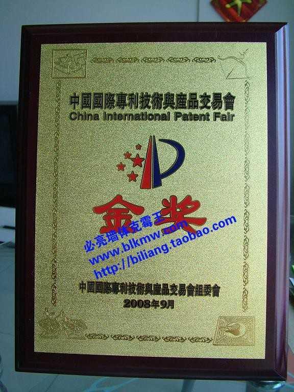 业内唯一金奖墙体除霉剂2008年获金奖证书