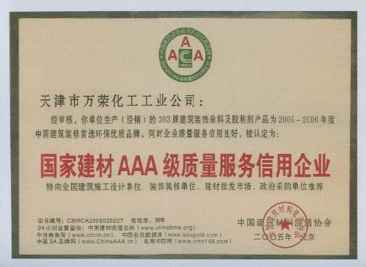 国家建材AAA级质量服务信用企业