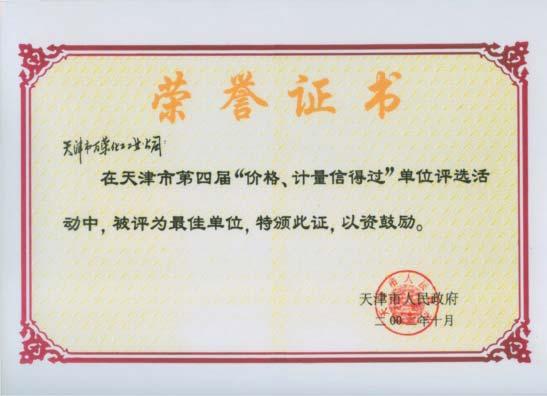 天津市价格计量信得过最佳单位