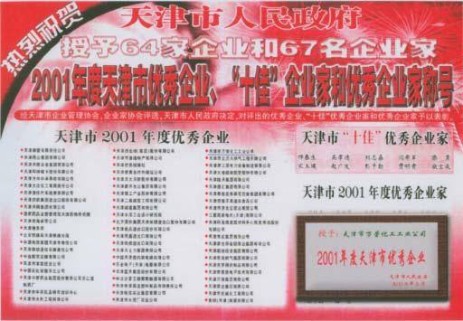天津市优秀企业