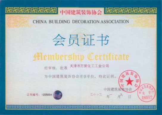 中国建筑装饰协会理事单位