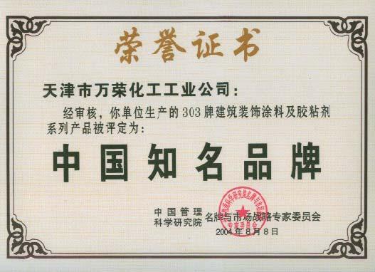 中国知名品牌
