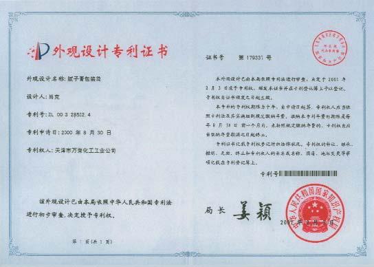 腻子膏包装袋外观设计专利证书