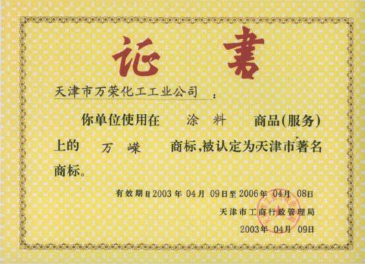 天津市著名商标(万嵘)