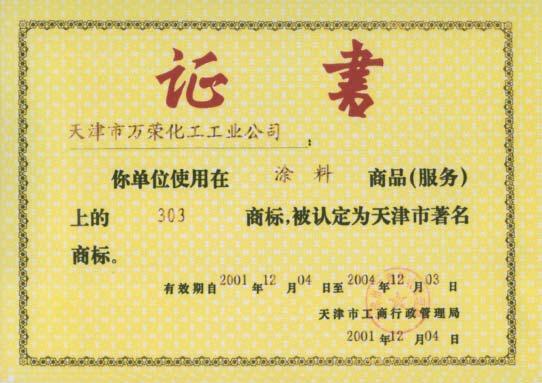 天津市著名商标(303)